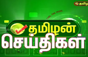 tamilan-tv-news